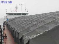 安徽芜湖出售(1259)吉船出售 (2900吨)淮滨二楼2010.9下电议或面议