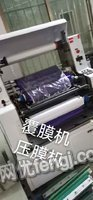 二手全新压膜机丝印机烤箱