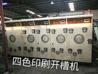 浙江绍兴出售1台二手四色印刷开槽机