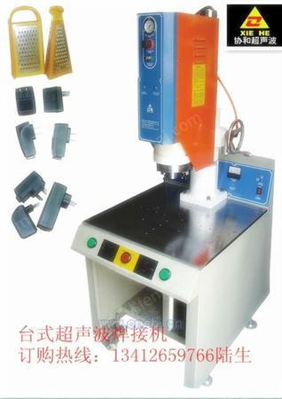 塑料發夾塑焊機,玩具焊接機