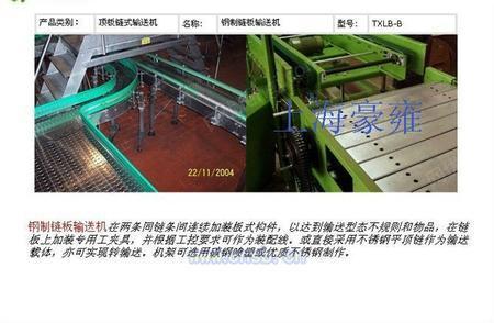 出售鏈板輸送線 餅干生產線