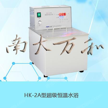 出售南大萬和牌HK-2A恒溫水浴設備