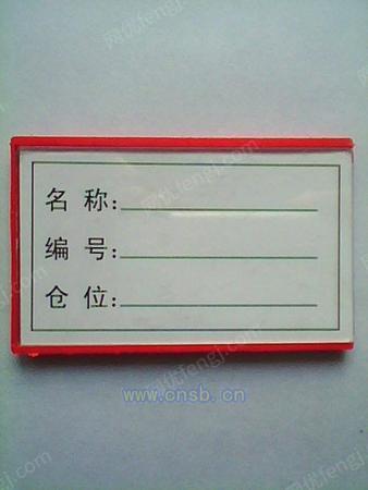 供应磁性标签(ABS工程塑料)