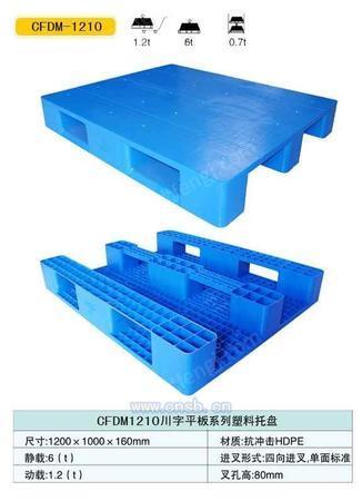 烟台川字平板置系列塑料托盘