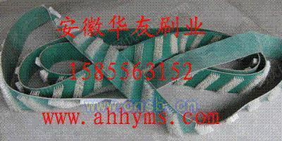 皮带刷,复合板皮带刷