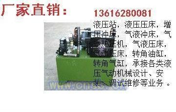 出售液壓系統、薄型油缸、模具油缸、感應油缸、圓形油缸、油壓支撐缸