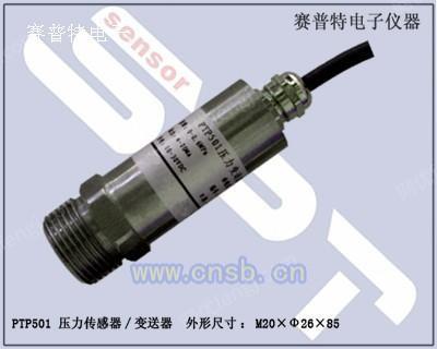 出售PTP501壓力傳感器