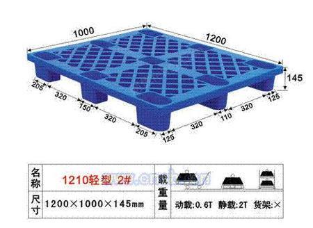 优质塑料卡板/深圳塑胶卡板厂家