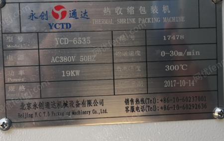 饮用水厂处理550ML/24瓶10包/分钟全自动膜包机1台,上海隆宏瓶盖压帽机2台(详见图