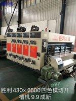 纸箱厂设备 印刷机 打钉机