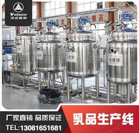 供应羊奶生产线 小型绵羊奶加工设备 不锈钢羊奶生产线