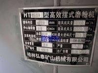 出售桂林弘泰生产1850雷蒙机|二手雷蒙磨