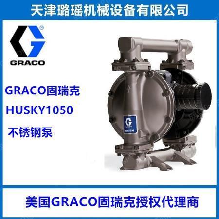 供应固瑞克一寸口径HUSKY1050金属气动双隔膜泵