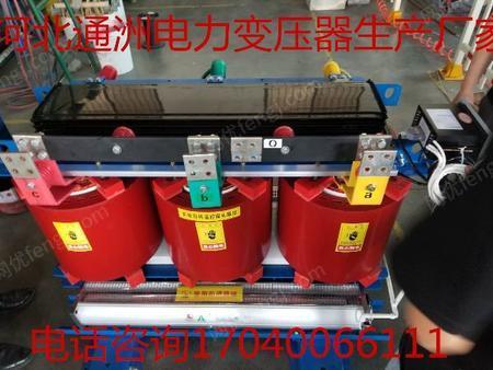 厂家直售河北通洲电力 干式变压器