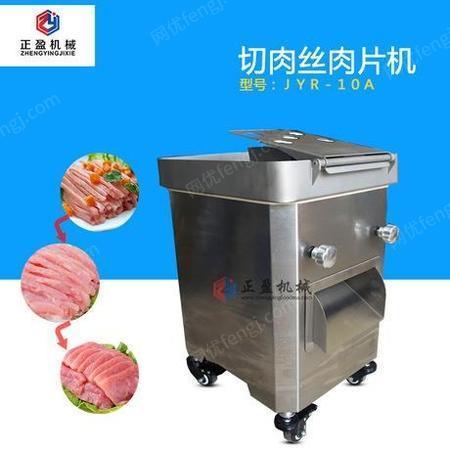切肉机全不锈钢商用 多功能羊肉切肉机-广州九盈机械设备公司