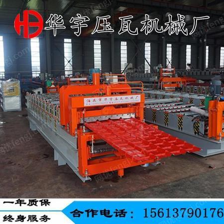 华宇机械供应双层压瓦机 双层琉璃瓦压瓦机 一机多用型号 840琉璃瓦+900两用机器
