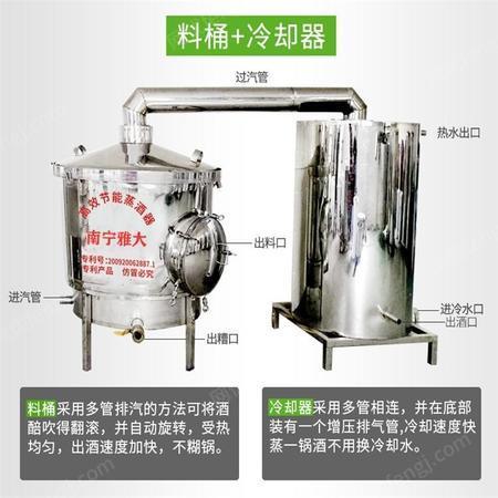 厂家直销新型电加热酿酒器 烧酒机 制酒蒸馏机械 果酒设备 南宁雅大酿酒设备高产酒曲厂家