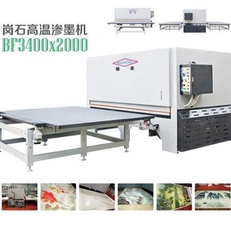 高温渗墨设备厂 保丰数码机械 陶瓷渗墨设备供应