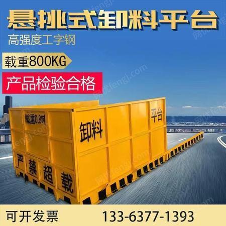 创隆机械 悬挑式卸料平台 物料周转卸料平台 悬挑式高空卸料设备