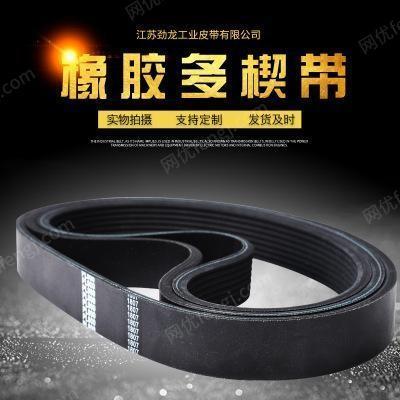 劲龙厂家直销黑色橡胶多楔带 冲压机床皮带 单动压力机机械设备传动带