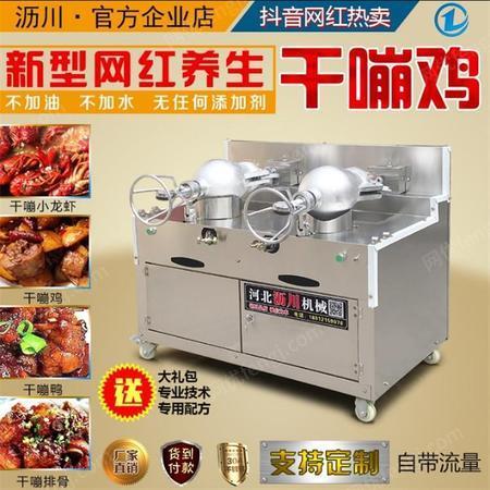 商用自动干蹦鸡机器设备_沥川机械_小吃车养生干嘣鸡机器 _大炮干蹦鸡