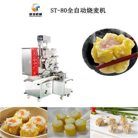 河南诚淘机械双排仿手工烧麦设备 全自动烧卖机器 烧麦设备厂家