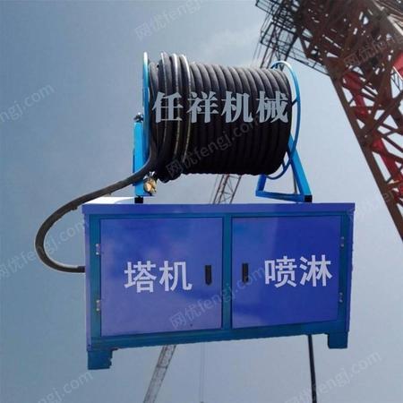 任祥机械设备塔机喷淋系统 塔吊起重高空洒水喷淋机