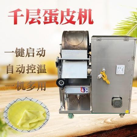 榴莲千层饼机器设备 制作榴莲千层饼机器 电动千层蛋皮机