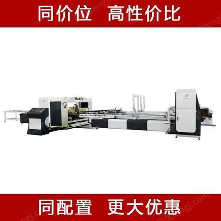 华誉 纸箱加工设备 ZD-2000型 全自动粘箱机 粘箱打胶机 钉箱机 厂家直销