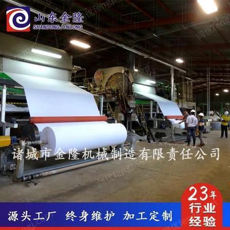 远销海外 山东造纸机械设备生产厂家,高速卫生纸机,全自动纸机成套设备 金隆机械