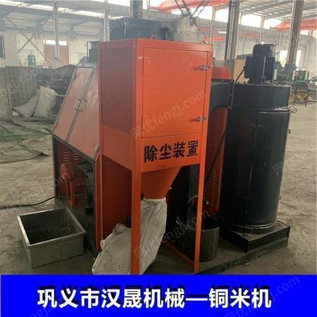 汉晟 现货供应全自动干式铜米机设备 废旧粗电线粉碎机械 小型铜塑分离设备 操作方便