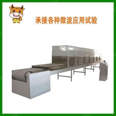 生物肥微波烘干机/兰博特真空式干燥设备/生物肥微波杀菌机械