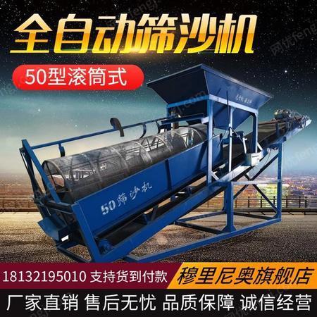 筛沙机械设备 筛沙机厂家直销供应现货批发