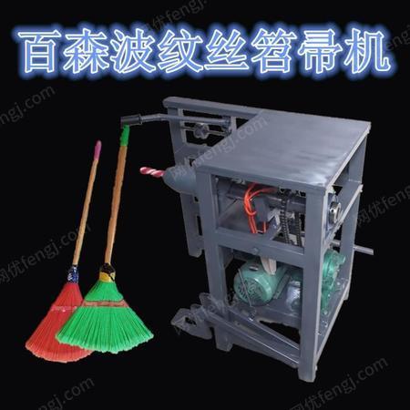 百森专业生产销售商用波纹丝笤帚机设备 扎高粱笤帚机 扎扫帚自动机器 扫把捆扎机设备助农设备
