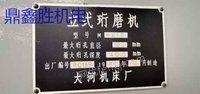 九成新绗磨机M4215