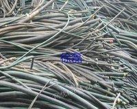 安徽长期回收废电线电缆