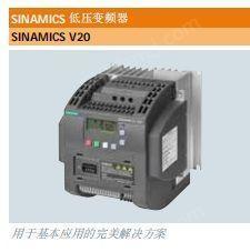 供应西门子 低压变频器V20系列型号齐全 6SE7024-7ED51