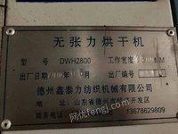 出售DWH2800型号二手烘干机1台