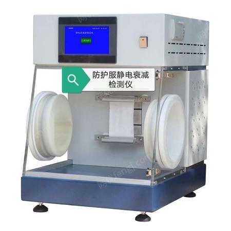 供应静电衰减测试仪