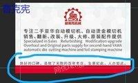 出售上海亚华780自动模切机