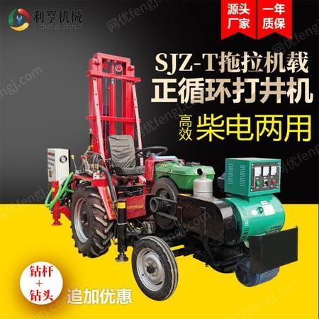 供应SJZ-T拖拉机正循环打井机 利亨液压正循环水井钻机