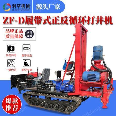 供应正反循环履带打井机 适用各种复杂地层打井 液压顶驱水井钻机