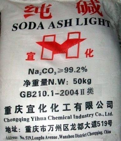供应重庆纯碱碳酸钠