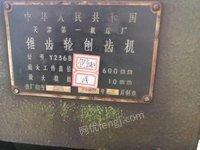 河南郑州锥齿轮刨齿机y236b天津一机出售