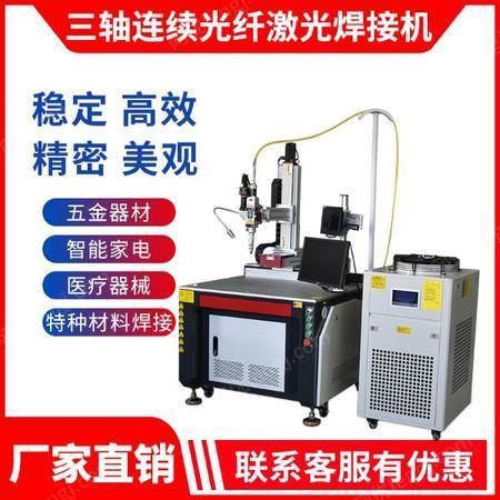 供应激光焊接机激光打标机全自动焊接镍片焊接