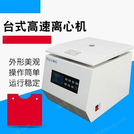 供应TG18G上海实用型台式高速离心机