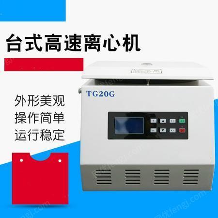 供应TG20G上海实用型台式高速离心机