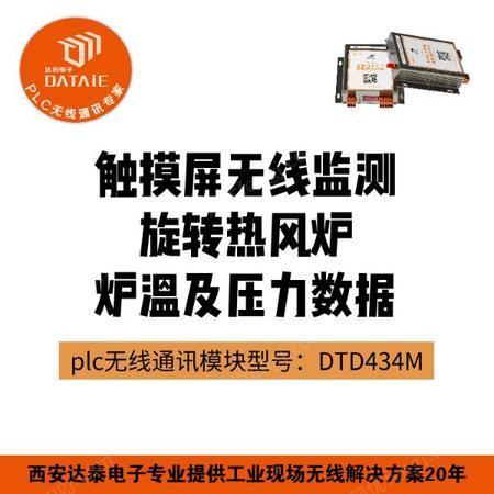 供应达泰 旋转炉触摸屏无线监测|200smartPLC1主6从无线通讯模块