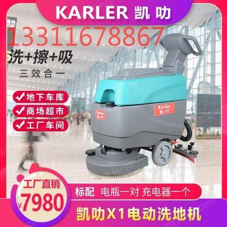 供应X1凯叻手推式洗地机高铁车站商场瓷砖地板车间地面清洗机