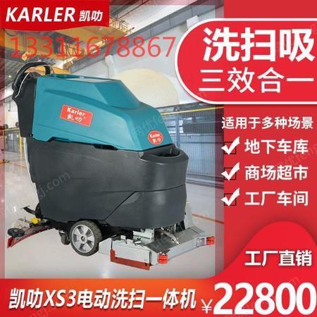 供应凯叻XS3手推式扫洗一体机物业保洁商业区厂区污垢地面电动清洗车